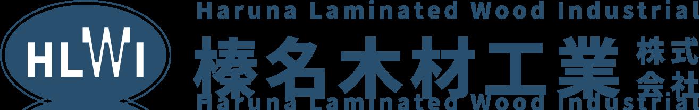 群馬県のJAS認証集成材工場 榛名木材工業株式会社